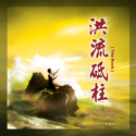 Picture of 洪流砥柱 (專輯) The Rock (Album) 數碼專輯 Digital Album