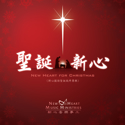 Picture of 聖誕新心 (專輯) New Heart For Christmas (Album) 數碼專輯 Digital Album