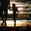 Picture of 牽我的手 (專輯) Hold My Hand (Album) 光碟 CD