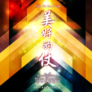 Picture of 美好的仗 (專輯) Fight The Good Fight (Album)