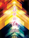 Picture of 美好的仗 (專輯) Fight The Good Fight (Album) 合唱本 Choir Book