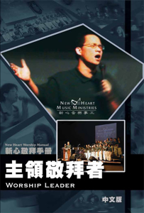 Picture of 主領敬拜者 (敬拜手冊) Worship Leader (Worship Manual)