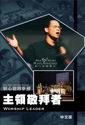 Picture of 主領敬拜者 (敬拜手冊) Worship Leader (Worship Manual) 中文版 Chinese Edition