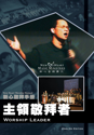 Picture of 主領敬拜者 (敬拜手冊) Worship Leader (Worship Manual) 英文版 English Edition
