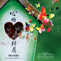 Picture of 心的歸屬 (專輯) Home of My Heart (Album) 光碟 CD