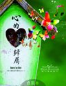 Picture of 心的歸屬 (專輯) Home of My Heart (Album) 合唱本 Choir Book
