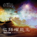 Picture of 敬拜權能主 (專輯) Worship the Almighty (Album) 光碟 CD