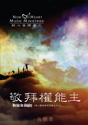 Picture of 敬拜權能主 (專輯) Worship the Almighty (Album) 合唱本 Choir Book