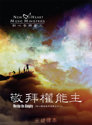 Picture of 敬拜權能主 (專輯) Worship the Almighty (Album) 主旋律本 Singalong Book