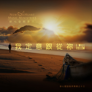 Picture of 我定意跟從祢 (專輯) I Will Follow (Album)