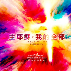 Picture of 主耶穌,我的全部 (EP) Jesus My All (EP)