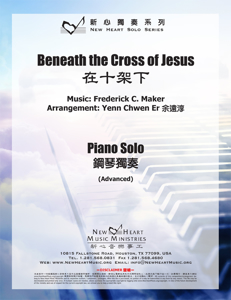 Picture of 在十架下 (鋼琴獨奏) Beneath the Cross of Jesus (Piano Solo)