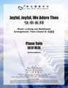 Picture of 快樂崇拜 (鋼琴獨奏) Joyful, Joyful, We Adore Thee (Piano Solo)