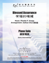 Picture of 有福的確據 (鋼琴獨奏) Blessed Assurance (Piano Solo)